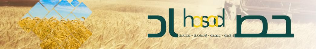 مجلة حصاد