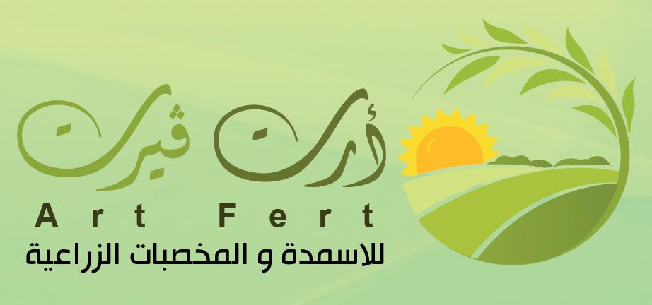 صورة أرت فيرت شركة مصرية رائدة في مجال إنتاج الأسمدة والمخصبات الزراعية