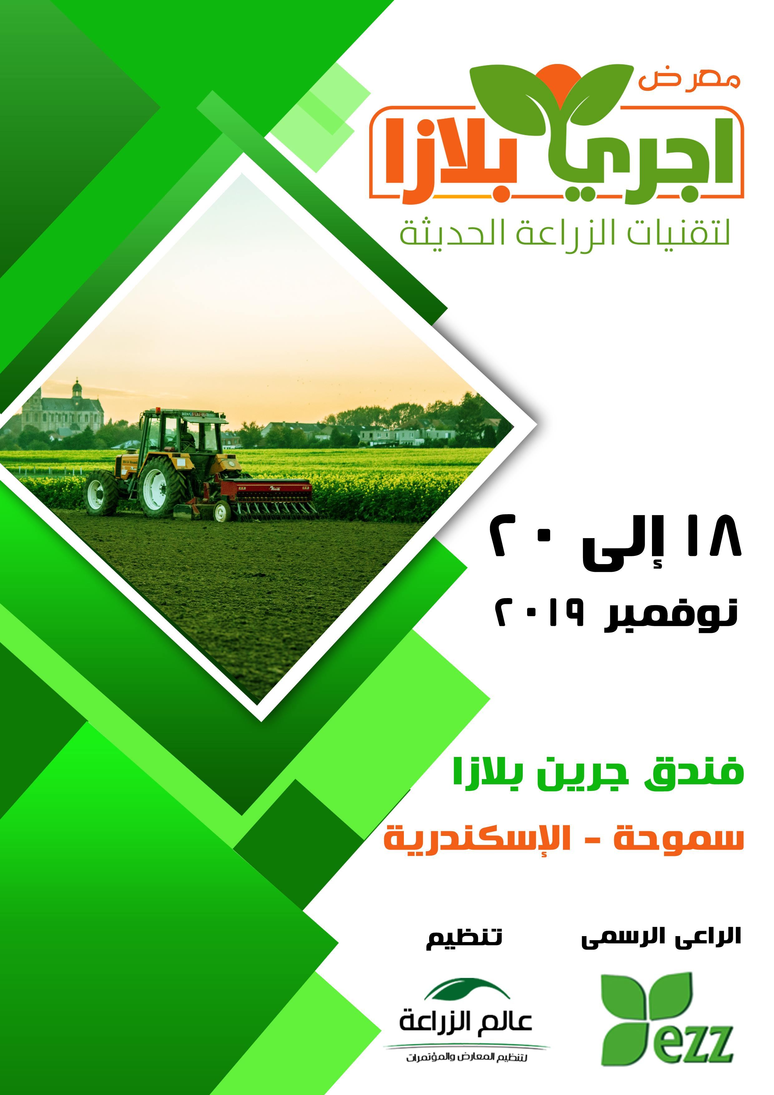 صورة مؤسسة عالم الزراعة تنظم معرض اجري بلازا بالاسكندرية 18 الى 20 نوفمبر