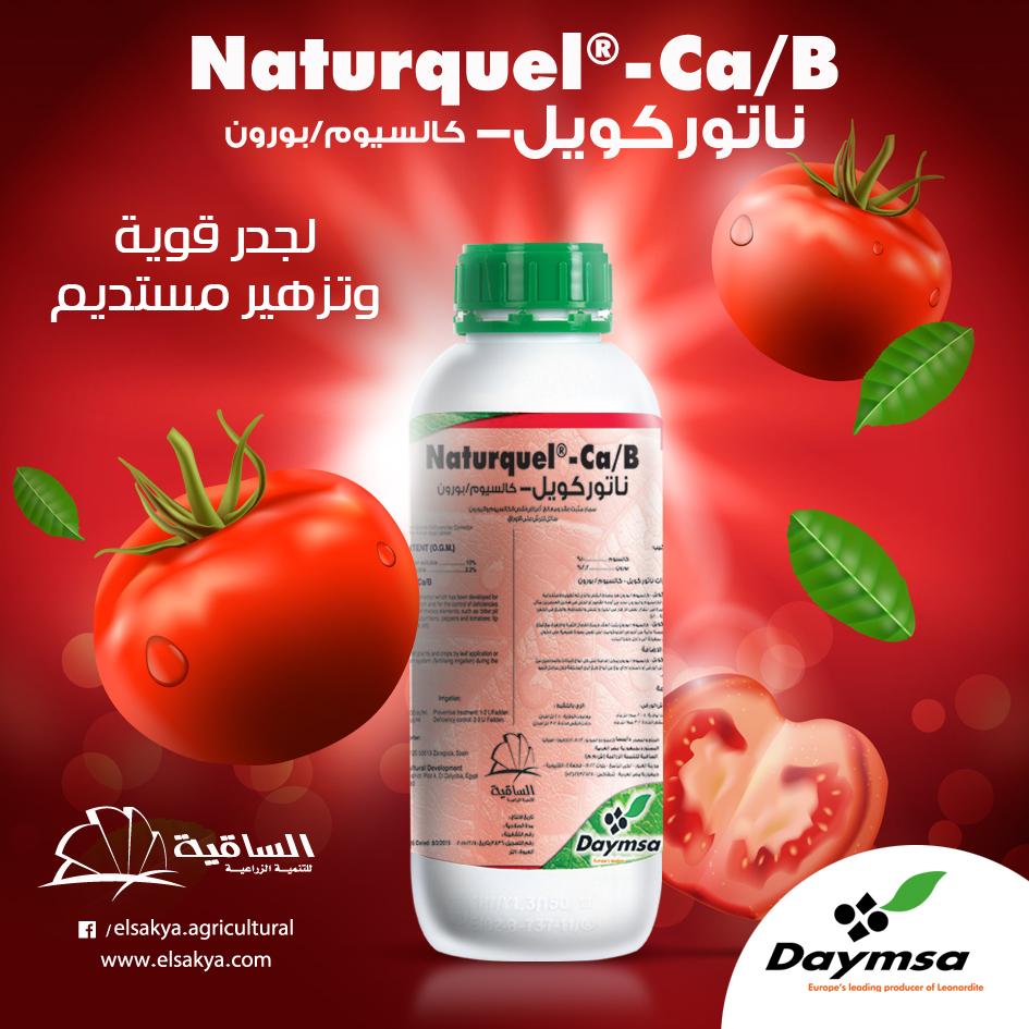 صورة شركة الساقية للتنمية الزراعية توفر ناتوركويـل  Naturquel-Ca/B
