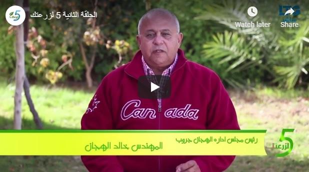 صورة 5لنخلتك|الحلقة الثانية|م. خالد الهجان