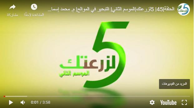 صورة الحلقة|45| 5لزرعتك|الموسم الثاني| التبحير في الموالح| م. محمد إسماعيل| برعاية| BASF